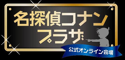 「名探偵コナンプラザ」公式オンライン会場